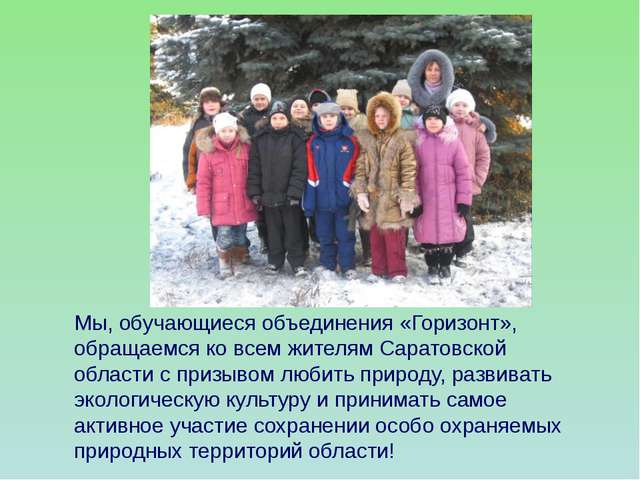 Мы, обучающиеся объединения «Горизонт», обращаемся ко всем жителям Саратовско...
