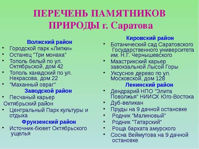 """Волжский район Городской парк «Липки» Останец """"Три монаха"""" Тополь белый по у..."""