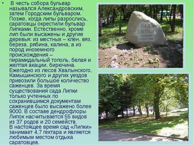В честь собора бульвар назывался Александровским, затем Городским бульваром....