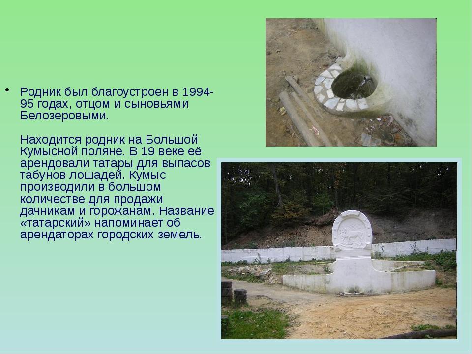 Родник был благоустроен в 1994-95 годах, отцом и сыновьями Белозеровыми. Нахо...