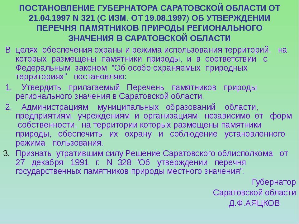 ПОСТАНОВЛЕНИЕ ГУБЕРНАТОРА САРАТОВСКОЙ ОБЛАСТИ ОТ 21.04.1997 N 321 (С ИЗМ. ОТ...