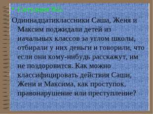 Ситуация №2. Одиннадцатиклассники Саша, Женя и Максим поджидали детей из нача