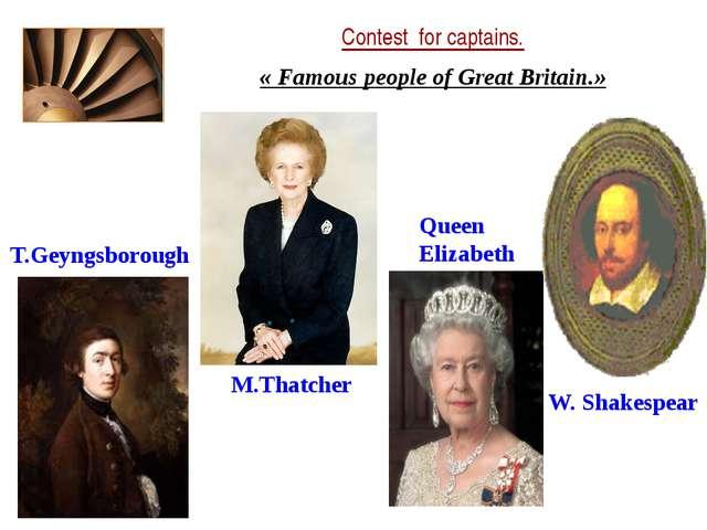Contest for captains. « Famous people of Great Britain.» M.Thatcher Queen El...