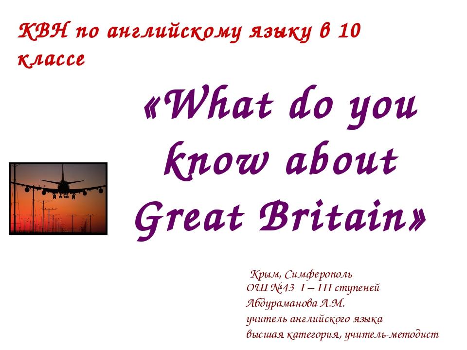 КВН по английскому языку в 10 классе ОШ № 43 I – III ступеней Абдураманова А....