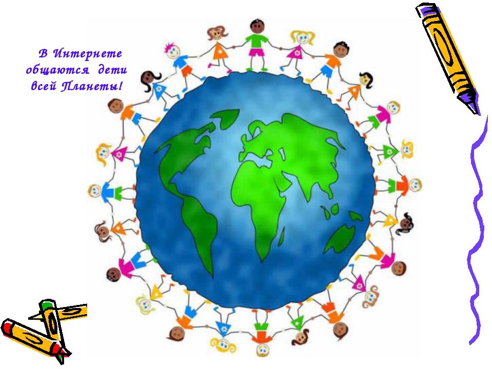 В Интернете общаются дети всей Планеты!