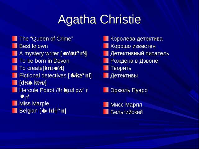 "Agatha Christie The ""Queen of Crime"" Best known A mystery writer [ˈmɪstərɪ] ..."