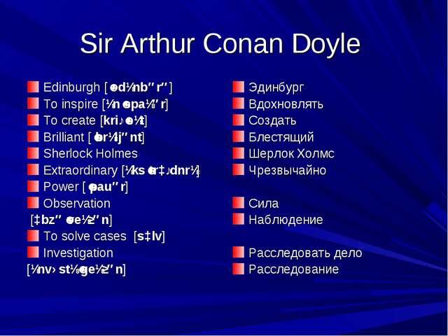 Sir Arthur Conan Doyle Edinburgh [ˈɛdɪnbərə] To inspire [ɪnˈspaɪər] To creat...