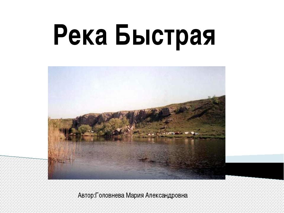 Река Быстрая Автор:Головнева Мария Александровна