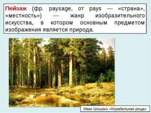Иван Шишкин «Корабельная роща» Пейзаж (фр. рaysage, от pays — «страна», «мест
