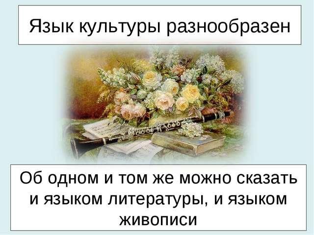 Язык культуры разнообразен Об одном и том же можно сказать и языком литератур...
