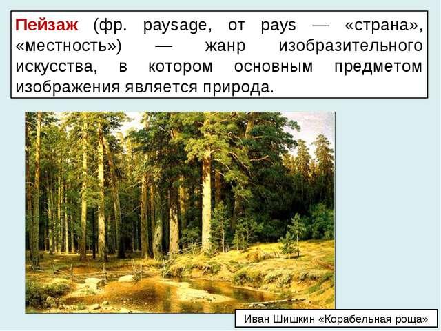 Иван Шишкин «Корабельная роща» Пейзаж (фр. рaysage, от pays — «страна», «мест...