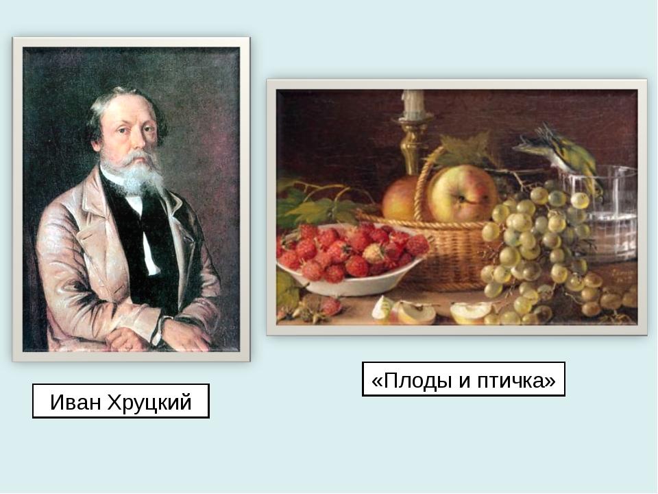 «Плоды и птичка» Иван Хруцкий