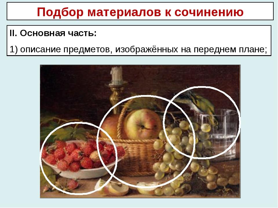 II. Основная часть: 1) описание предметов, изображённых на переднем плане; По...