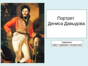 Портрет Дениса Давыдова Художник Орест Адамович Кипренский
