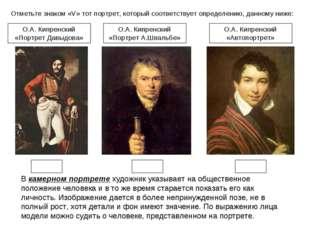 Отметьте знаком «V» тот портрет, который соответствует определению, данному н