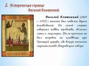 Василий Блаженный (1469 – 1552) с юности был наделен даром ясновидения. До с