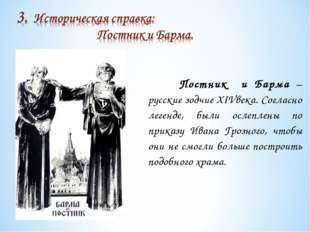 Постник и Барма – русские зодчие XIVвека. Согласно легенде, были ослеплены п