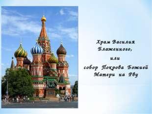 Храм Василия Блаженного, или собор Покрова Божией Матери на Рву