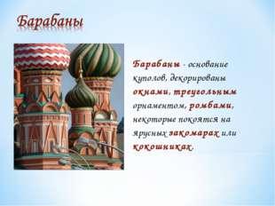 Барабаны - основание куполов, декорированы окнами, треугольным орнаментом, ро