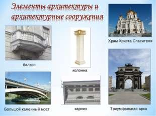 балкон Большой каменный мост колонна карниз Храм Христа Спасителя Триумфальна