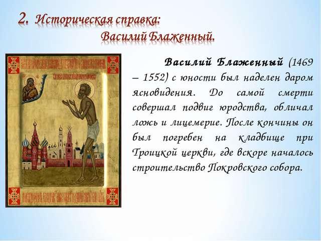 Василий Блаженный (1469 – 1552) с юности был наделен даром ясновидения. До с...