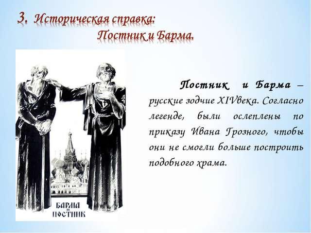 Постник и Барма – русские зодчие XIVвека. Согласно легенде, были ослеплены п...