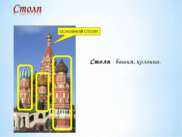 Столп - башня, колонна. ОСНОВНОЙ СТОЛП
