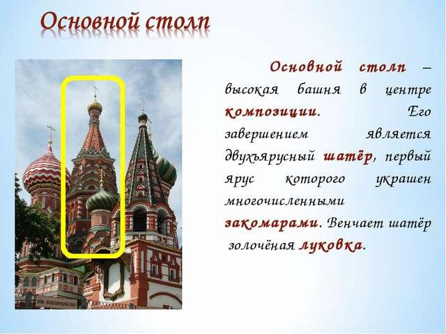 Основной столп – высокая башня в центре композиции. Его завершением является...