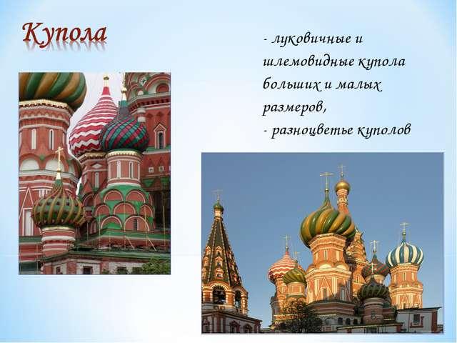 - луковичные и шлемовидные купола больших и малых размеров, - разноцветье куп...