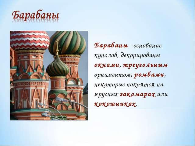 Барабаны - основание куполов, декорированы окнами, треугольным орнаментом, ро...