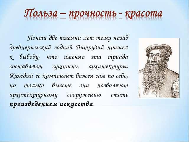 Почти две тысячи лет тому назад древнеримский зодчий Витрувий пришел к вывод...