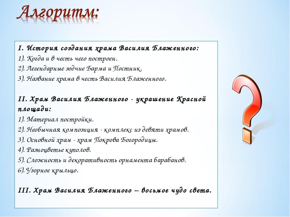 I. История создания храма Василия Блаженного: 1). Когда и в честь чего постро...