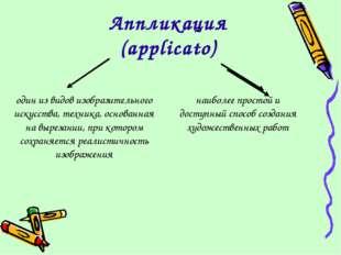 Аппликация (applicato) один из видов изобразительного искусства, техника, осн