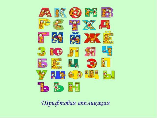 Шрифтовая аппликация