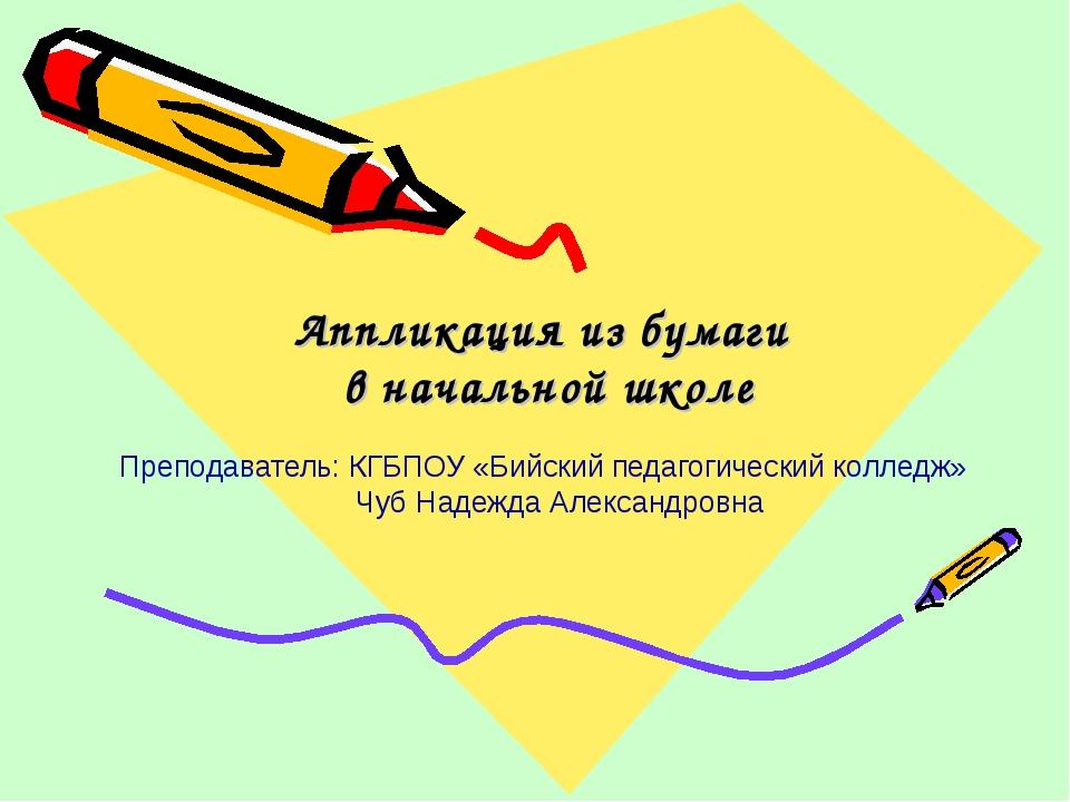 Аппликация из бумаги в начальной школе Преподаватель: КГБПОУ «Бийский педаго...