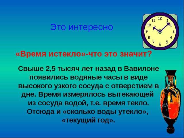 «Время истекло»-что это значит? Свыше 2,5 тысяч лет назад в Вавилоне появилис...