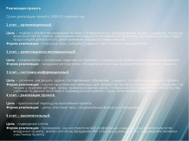 Реализация проекта  Сроки реализации проекта: 2009-10 учебный год  1 этап -...