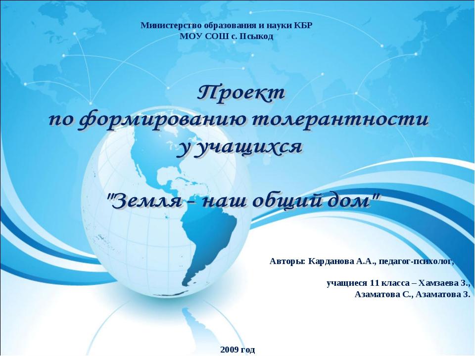 Министерство образования и науки КБР МОУ СОШ с. Псыкод  Авторы: Карданова А....