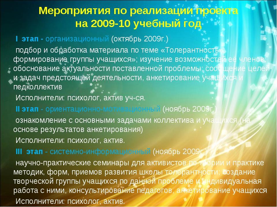Мероприятия по реализации проекта на 2009-10 учебный год I этап - организацио...