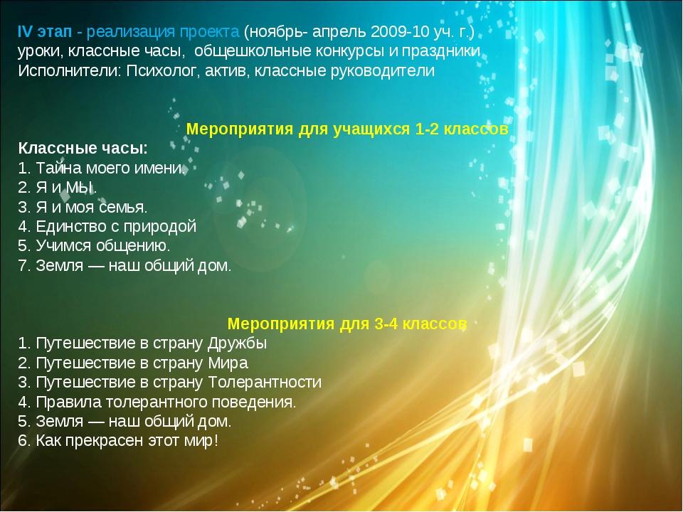 IV этап - реализация проекта (ноябрь- апрель 2009-10 уч. г.) уроки, классные...