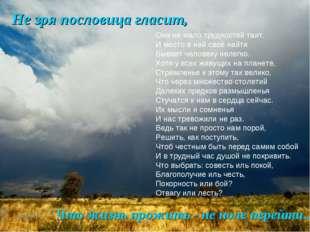 Не зря пословица гласит, Что жизнь прожить - не поле перейти… Она не мало тру