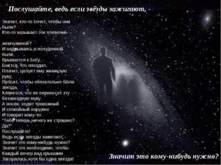 Стихотворение о человеке. Послушайте, ведь если звёзды зажигают, - Значит это