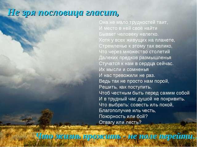 Не зря пословица гласит, Что жизнь прожить - не поле перейти… Она не мало тру...