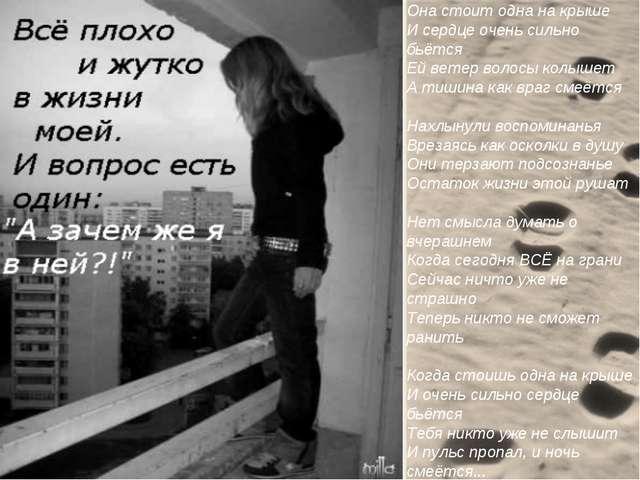 Она стоит одна на крыше И сердце очень сильно бьётся Ей ветер волосы колышет...