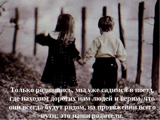 Wenn wir geboren werden und in den Zug einsteigen, treffen wir Menschen, vo...