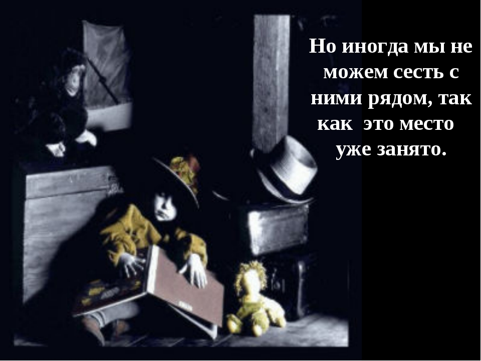 Но иногда мы не можем сесть с ними рядом, так как это место уже занято. silvi...