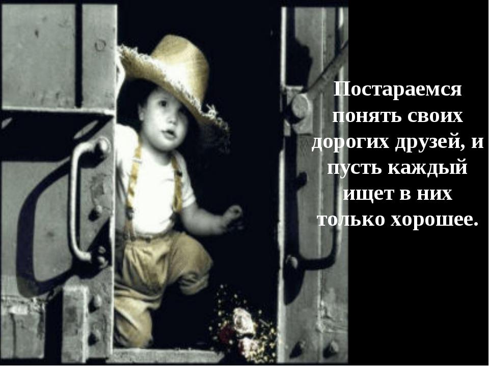 Постараемся понять своих дорогих друзей, и пусть каждый ищет в них только хор...