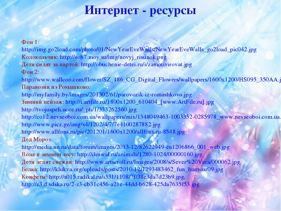 Интернет - ресурсы Фон 1: http://img.go2load.com/photo/01/NewYearEveWalls/New...