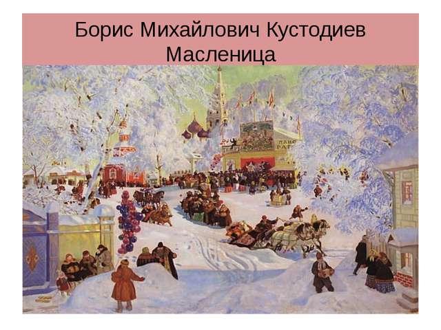 Борис Михайлович Кустодиев Масленица Кутодиев
