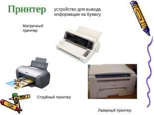 Матричный принтер Струйный принтер Лазерный принтер устройство для вывода инф